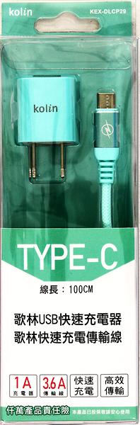 歌林充電線組 (TYPE-C 白、綠)