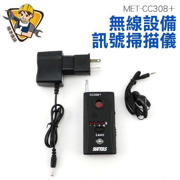 精準儀錶 防偷拍 查找針孔攝影機 反竊聽 防監聽設備 監控GPS定位掃瞄無線信號探測器 MET-CC308+