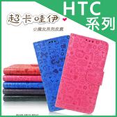 ◎【福利品】HTC M8 mini 小魔女系列 左右掀 皮套/側掀保護套/保護殼/皮套保護/保護套/保護手機
