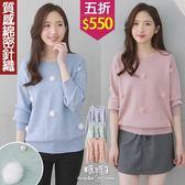 【五折價$550】糖罐子立體珠珠毛球針織上衣→預購【E51465】