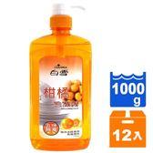 白雪 洗潔精-柑橘 1000g (12入)/箱【康鄰超市】