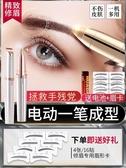 電動修眉器女士修眉刀自動修眉神器剃毛儀刮眉美容修剪器網紅同款 快速出貨