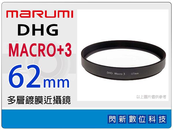 【分期0利率,免運費】Marumi DHG MACRO (NO.3)+3 Close Up 62mm 多層鍍膜 近攝鏡 近拍鏡 近攝鏡片(62,公司貨)