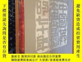 二手書博民逛書店中國共產黨的七十年罕見英文版 THE SEVENTY-YEAR HISTORY OF THE COMMUNIST