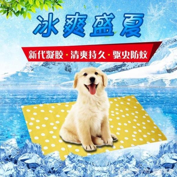 防咬寵物冰墊加大降溫冰絲貓狗墊子水床耐咬冰窩涼墊凝膠夏天制冷 LannaS