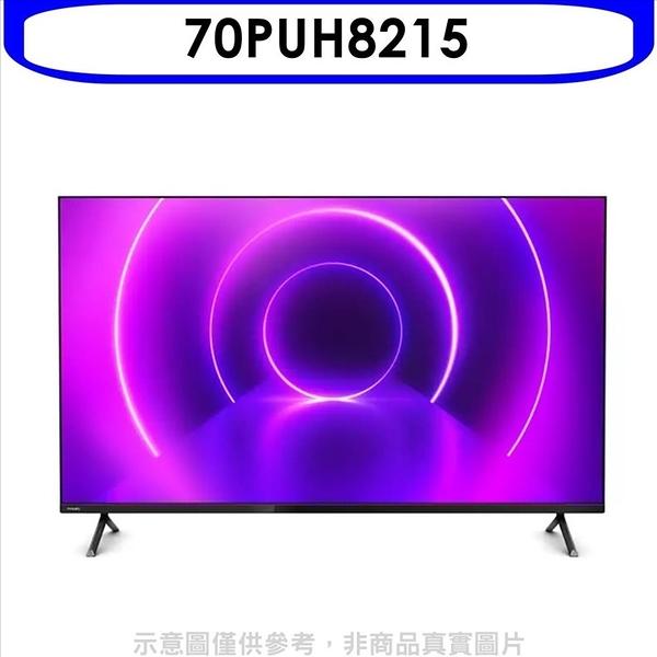 飛利浦【70PUH8215】70吋4K聯網Android9.0電視