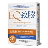 EQ致勝(66個提升EQ的技巧.教你如何掌握情緒.搭配個人專屬的EQ線上測驗與學