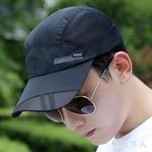 帽子男士夏天鴨舌帽戶外遮陽帽防曬太陽帽棒球帽女透氣運動速幹帽 LJ8341【極致男人】