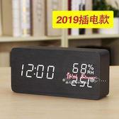 鬧鐘 時尚LED創意電子鐘錶 夜光靜音鬧鐘 溫濕度計學生床頭鐘木座台鐘