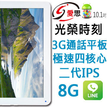 【免運+24期零利率】全新 IS 光榮時刻 10.1吋聯發科四核3G通話平板/GPS/藍芽/全ROOT/手機