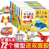 兒童手工diy制作立體折紙書幼兒園3-4-5-6-7歲寶寶趣味剪紙書