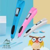 3D列印筆打印筆兒童立體低溫智能涂鴉繪畫筆無線充電禮物玩具【步行者戶外生活館】