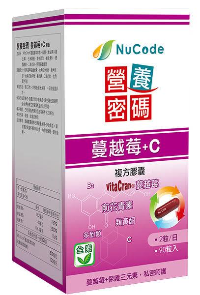 營養密碼 蔓越莓+C 90粒   *維康