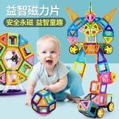 磁力片積木 兒童吸鐵石積木拼裝玩具益智力動腦寶寶2-3歲6女男孩純磁鐵【快速出貨八折下殺】