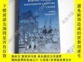 二手書博民逛書店【罕見】黑死病在十九世紀中國 Bubonic Plague in