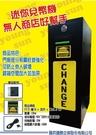 八合一 迷你全功能/換幣機/迷你兌幣機 自動換幣機 換錢箱 自助洗 自助洗車 無人商店適用