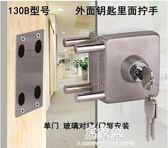 方形玻璃門鎖單門雙門鎖單開雙開鎖方型雙開門玻璃門插鎖免開孔易家樂