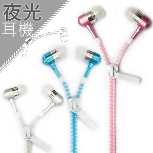 通用型 3.5mm 拉鍊造型 夜光耳機 螢光耳機 發光耳機 拉鍊/線控/入耳式 輕巧好收納