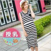 漂亮小媽咪 涼夏哺乳裙 【BFC1402Li】 超柔軟 莫代爾 無袖 條紋 哺乳衣 孕婦 長裙 哺乳洋裝
