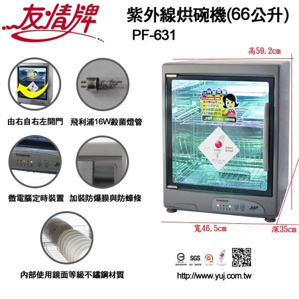 【艾來家電】【分期0利率+免運】友情牌 66公升紫外線烘碗機(三層)PF-631