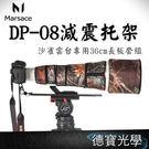 DP-08 大砲專用減震托架 + 沙雀 ...