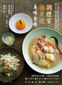 調體質補身體 美味食療:日本和漢診療科權威醫師&知名主廚,聯手打造86道對症調養...