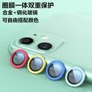 iPhone 12相機鋼化膜蘋果12 Pro Max金屬攝像頭圈12 Mini保護鏡頭膜12 pro