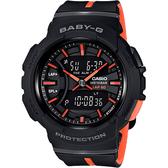 CASIO 卡西歐 Baby-G 慢跑手錶-橘黑 BGA-240L-1ADR / BGA-240L-1A