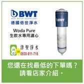 【懇請給小弟我一個報價的機會賴 ID:0930-811-716】 BWT德國倍世生飲水Woda Pure專用濾心 WODA-PURE