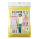 【英吉利】輕便雨衣(黃)-厚型