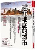 (二手書)城市地底的城市:文明會在地上湮滅,歷史卻必在地底集結,全球八十大地底建築大解密