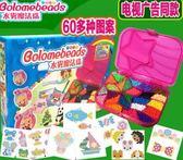 正品Bolomebeads水霧魔法珠 拼拼豆噴水粘豆 兒童diy手工制作玩具【週年店慶八折推薦】