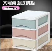 桌面收納-辦公桌面收納盒簡約塑料小抽屜式收納柜書桌上學生文件雜物儲物箱 花間公主