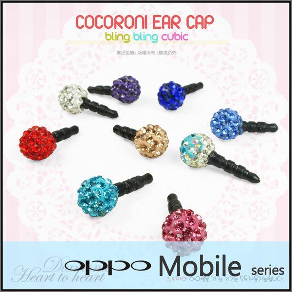 ☆球型鑽石耳機孔防塵塞/OPPO Find 7/Find 7a/Yoyo R2001