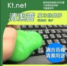家電清潔神器【Kt.net廣鐸】清潔靈 魔力除塵膠 可重複使用 鍵盤 遙控器 任何3C產品 清潔