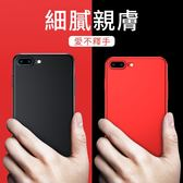 iPhone 7 8 Plus 手機殼 磨砂 輕薄 全包 防摔 保護套 防刮 矽膠軟殼 保護殼