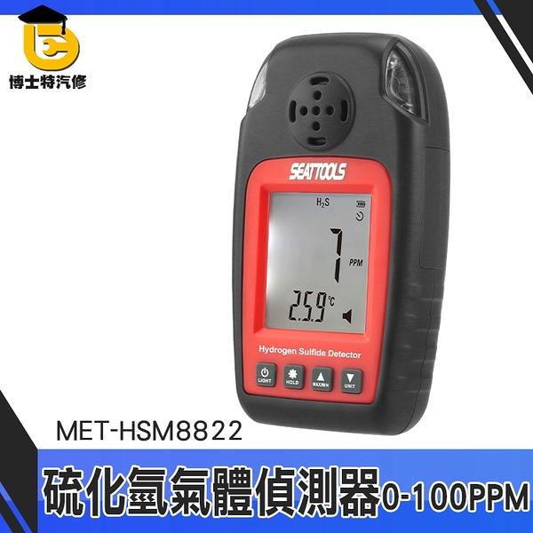 博士特汽修 氣體泄漏檢測儀 空氣檢測 氣體警報器 0~100ppm 硫化氫氣體偵測器 超標報警器