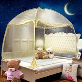 蚊帳蒙古包1.8m床家用加密加厚新款 JD4528【3C環球數位館】-TW
