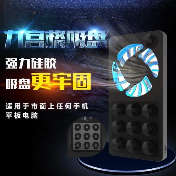 手機散熱器平板降溫直播神器充電寶便攜安卓蘋果通用靜音【99狂歡8折購物節】