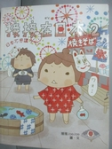 【書寶二手書T3/繪本_WEI】接接在日本2-日本不思議ㄋㄟ_接接