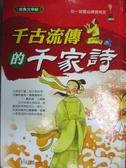 【書寶二手書T6/少年童書_JEH】千古流傳的千家詩_李顯鳳