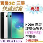 三星 S10 手機 128G,送 HODA 滿版玻貼(UV膠)+空壓殼,24期0利率 Samsung G973 登錄送贈品