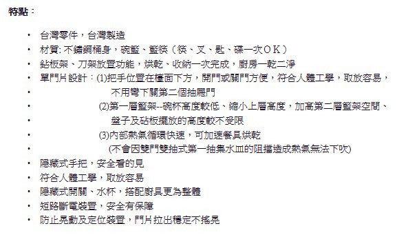 【歐雅系統家具廚具】Blue Sky ☆崁門片落地式烘碗機 ☆ BS-6460KSW