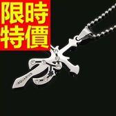 鈦鋼項鍊-生日情人節禮物型男飾品55b4[巴黎精品]
