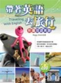 (二手書)帶著英語去旅行:彩圖旅遊英語(20K+2CD)