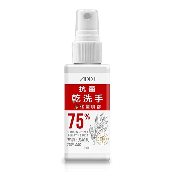 【ADD+】抗菌乾洗手淨化型喷霧 99ml
