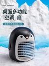 迷你小空調扇水冷便攜式靜音桌面小型制冷降溫器噴霧加濕器USB 依凡卡時尚