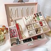 首飾盒項鏈耳釘耳環精致飾品盒網紅ins風多層大容量收納盒首飾盒展示架LX  伊蘿