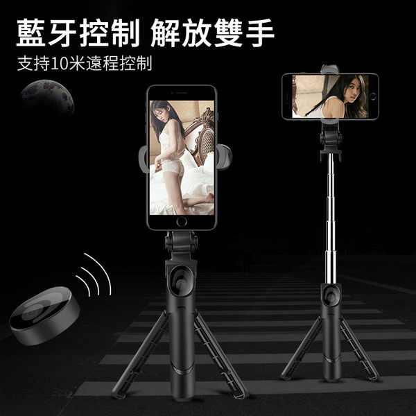 XT09橫豎自拍桿 直播神器 無線藍牙自拍棒 手機三腳架+自拍桿 一體式 360°便攜 伸縮 自拍桿