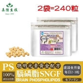 【美陸生技】PS-SNGF腦磷脂 磷脂絲胺酸【120粒/包,2包下標處】AWBIO